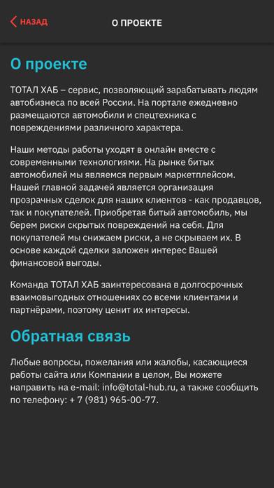 Total HubСкриншоты 5