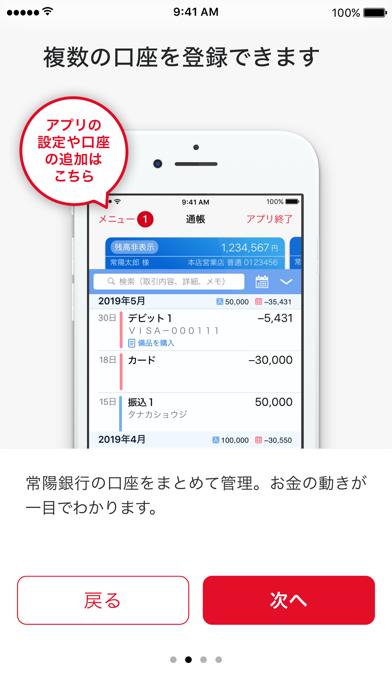 開設 常陽 銀行 口座 普通預金(口座をひらく):普通預金口座開設:常陽銀行