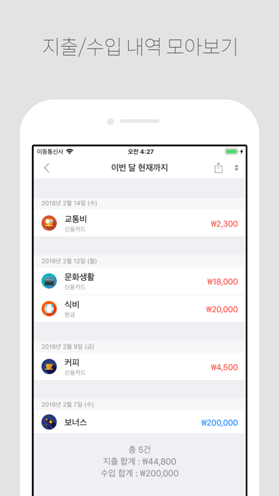 DAILY PAY - 예산관리 가계부 for Windows