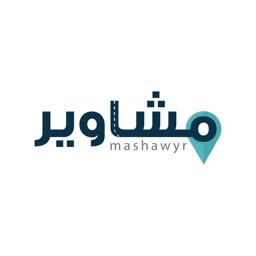 mashawyr: car rides in Sakakah