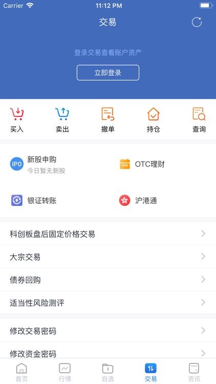 申港同花顺 screenshot-4