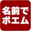 SHUICHI MOTOKI - 名前でポエム アートワーク