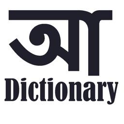 Hm Bangla Dictionary