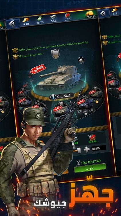 نداء الحرب 3 | حربية عالمية screenshot-5