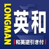 ロングマン英和辞書 - iPadアプリ