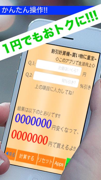 割引き計算機 買い物アプリのおすすめ画像1