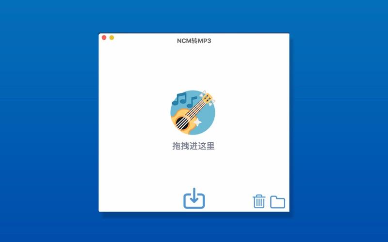 NCM轉MP3 - 格式轉換 for Mac