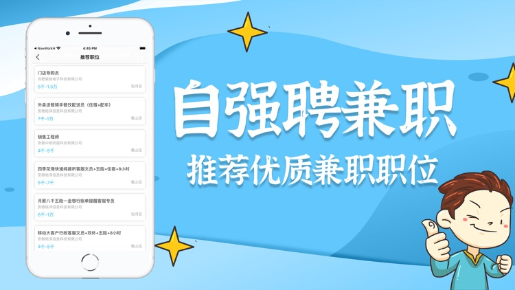 自强聘兼职-帮你找靠谱好岗位app screenshot-3