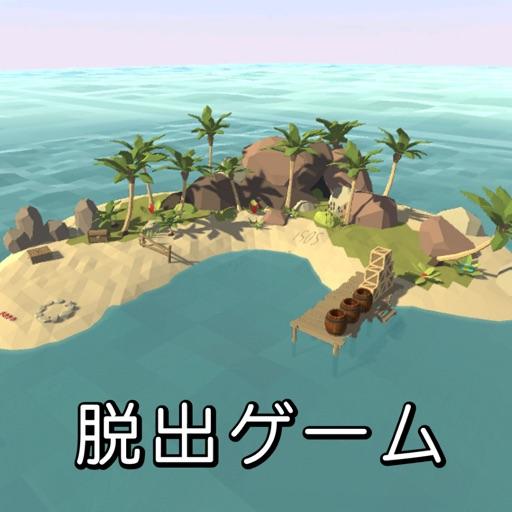 無人島からの脱出