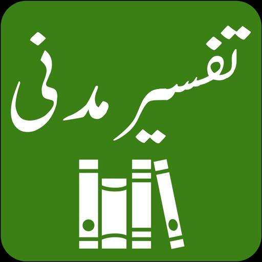 Tafseer-e-Madani - Tafseer