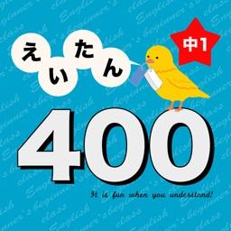 英語勉強 - 中1で覚える英単語400