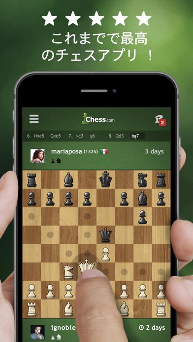 チェス - 遊ぶ&学ぶのおすすめ画像1