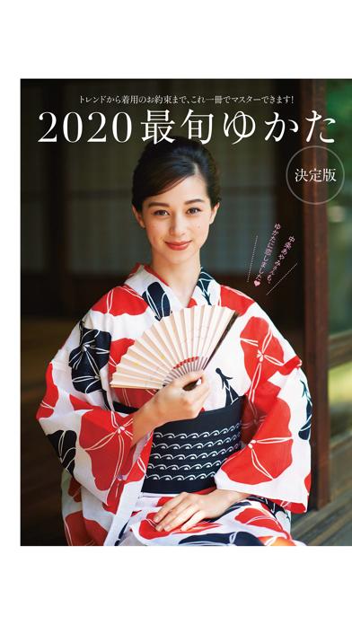 美しいキモノ Utsukushii KIMONOのおすすめ画像10