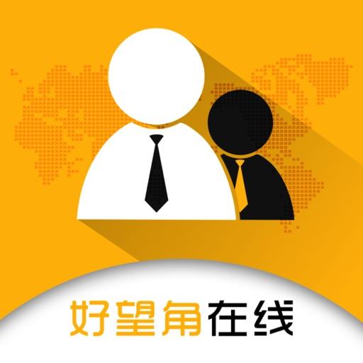 好望角在线App-高净值客户的获客展业服务工具