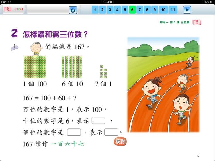 MERS.HK screenshot-4