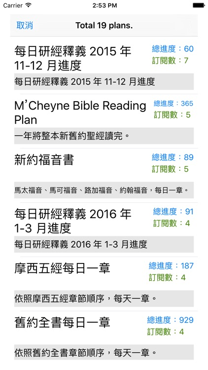 Dr.Bible 隨身聖經 screenshot-4