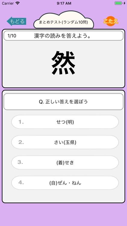 漢字検定7級 小学4年生 漢字ドリル By Junpei Shimotsu