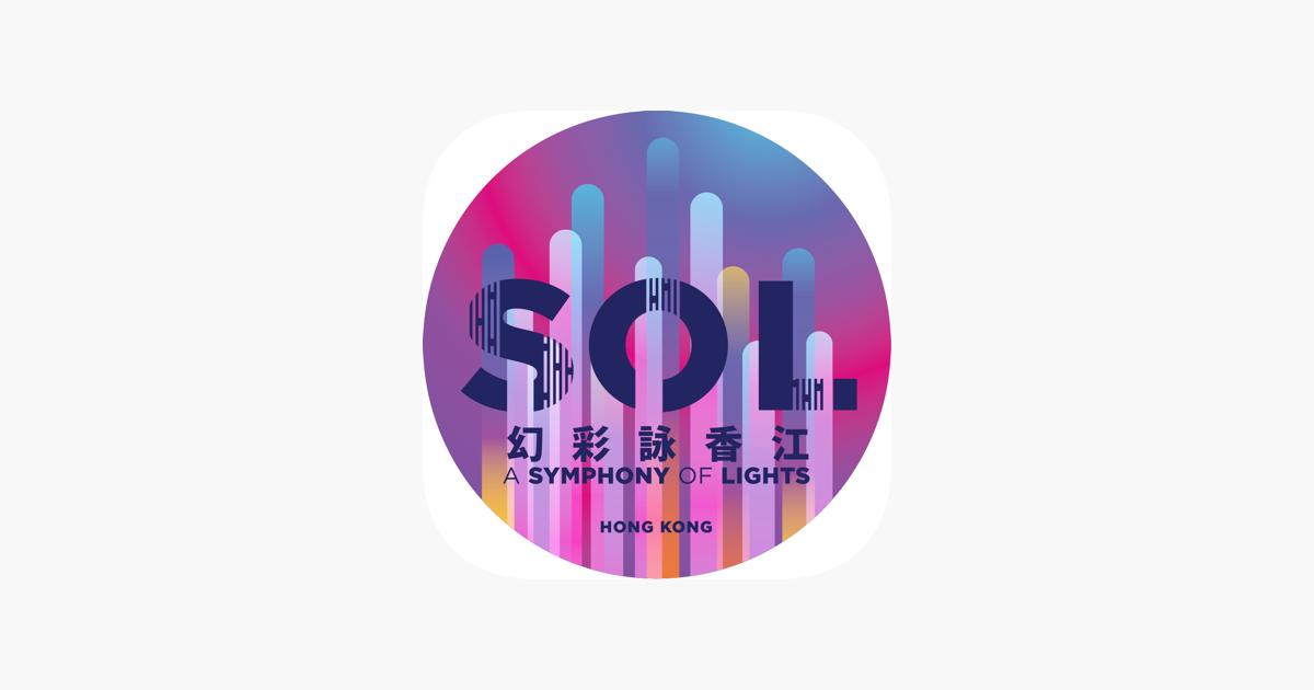"""在App Store 上的「""""A Symphony of Lights"""" - 幻彩詠香江」"""