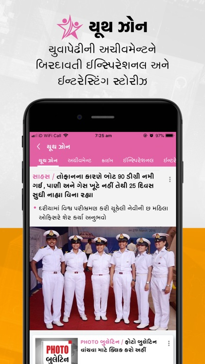 Divya Bhaskar for iPhone