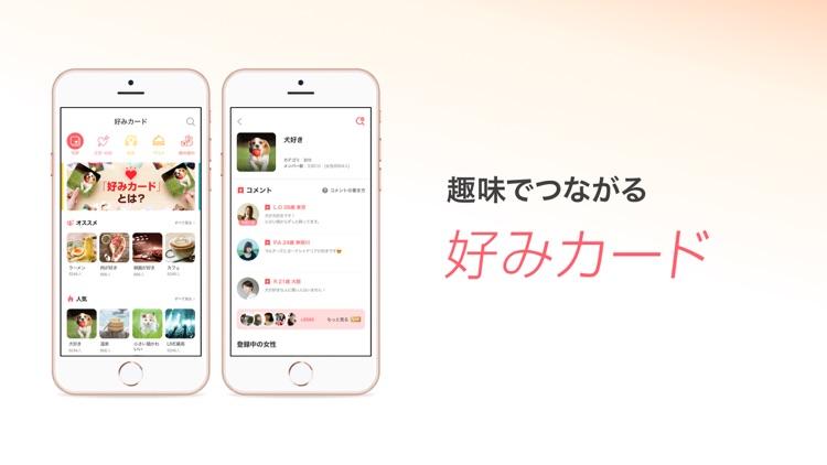 出会いはwith(ウィズ) 婚活・マッチングアプリ screenshot-3
