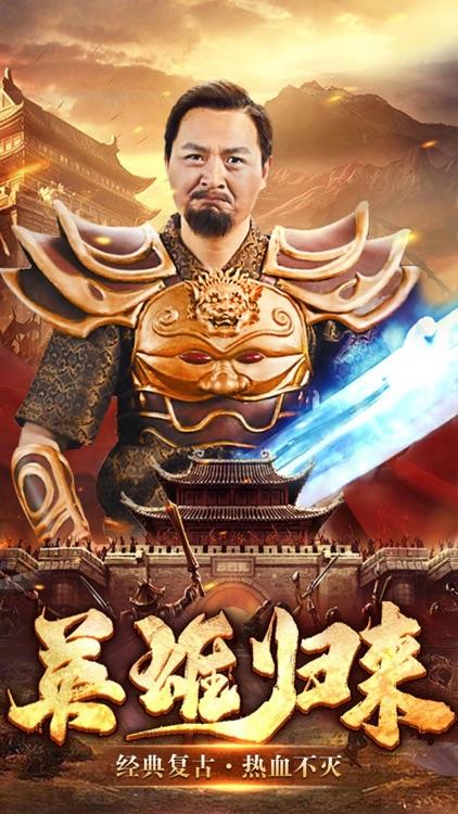 复古英雄版:红月战神