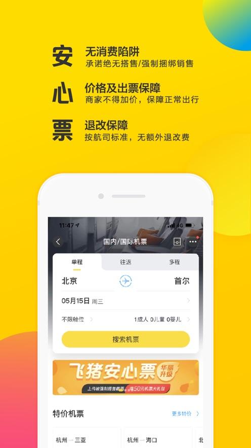 飞猪旅行 App 截图