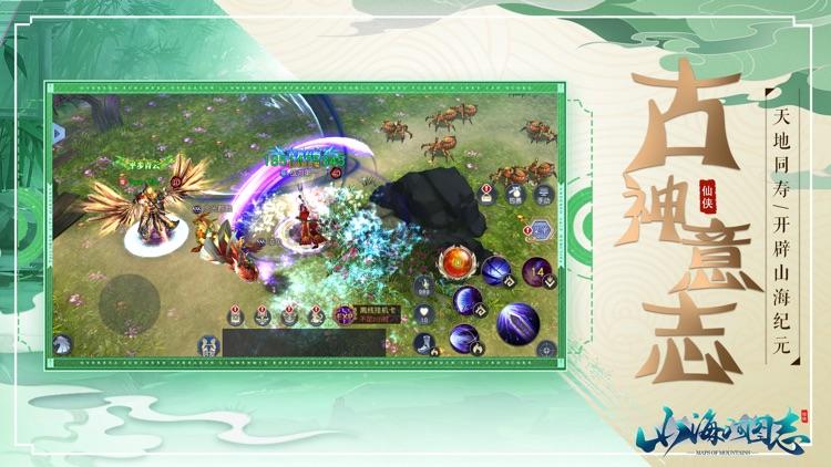 修仙-山海河图志:纯正中国功夫游戏 screenshot-3