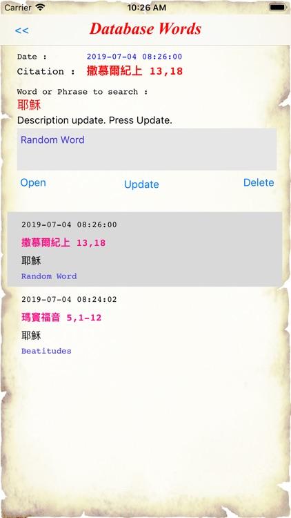 Chinese Catholic Bible screenshot-9