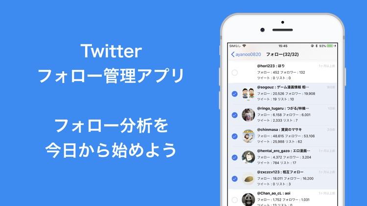フォロー管理 for Twitter (フォローチェック)