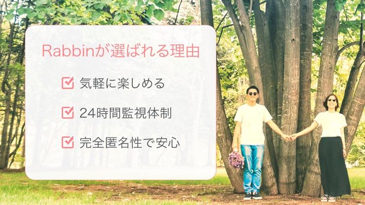 出会いはRabbin(ラビン)恋活・婚活マッチングアプリ screenshot-7