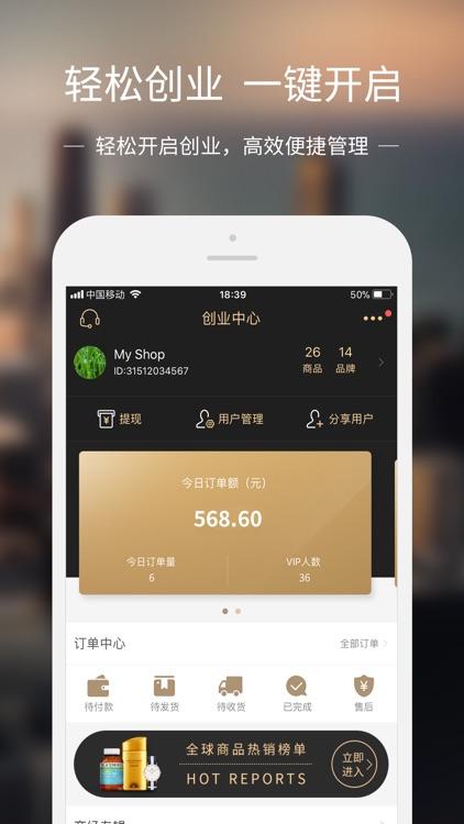 全时云商 screenshot-4
