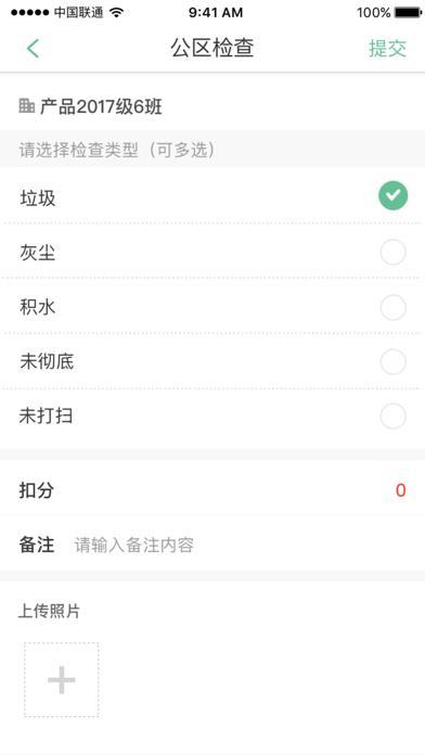 e智教-学生端 screenshot four