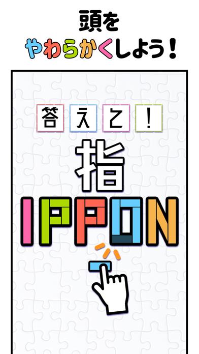 答えて!指IPPON - 脳トレパズルゲームのおすすめ画像3