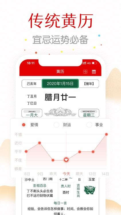 万年历-日历农历天气查询工具