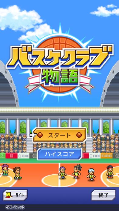 バスケクラブ物語 screenshot1