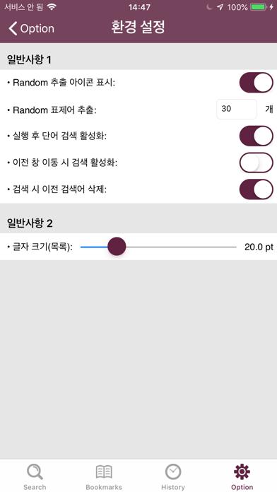 YBM 올인올 한일 사전 - KoJp DICのおすすめ画像6