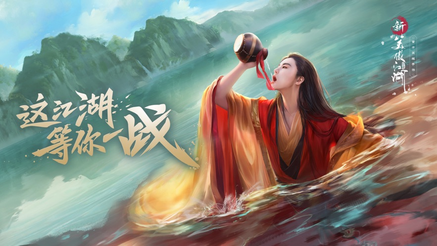 新笑傲江湖-1