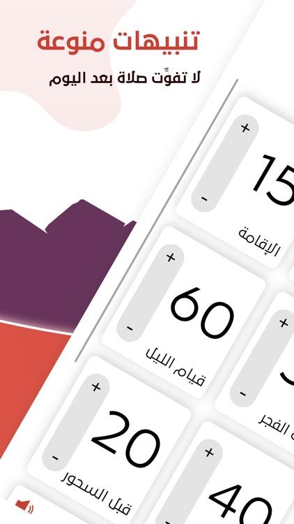بلال | Bilal screenshot-3