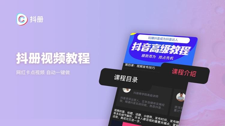 抖册-短视频轻松剪 screenshot-4