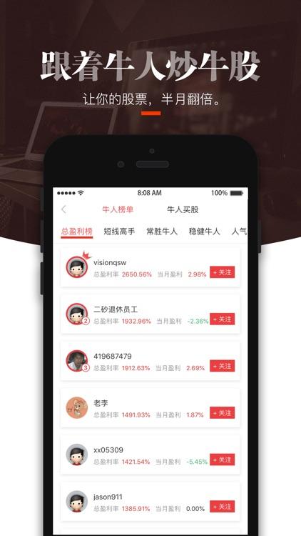 叩富炒股-炒股练习平台 screenshot-3