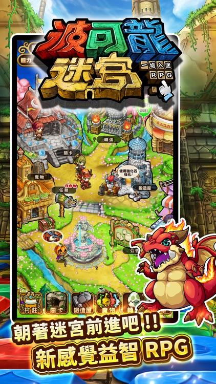 波可龍迷宮 screenshot-0