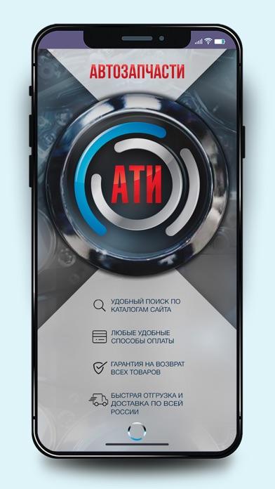 ATI Auto - Автозапчасти онлайнСкриншоты 1