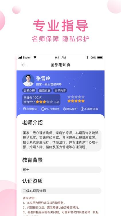 问心-倾听你的故事 screenshot-3