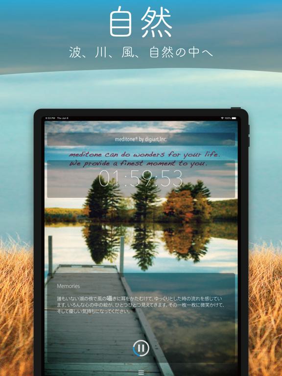 Relax by meditone® Premiumのおすすめ画像3