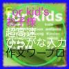 日本語入力速度速い簡単入力ワ−プロ(masa02f01)