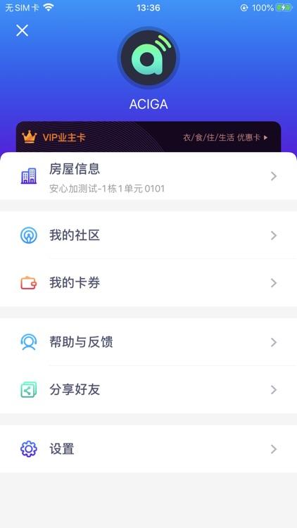 ACIGA-安心加智慧生活 screenshot-3