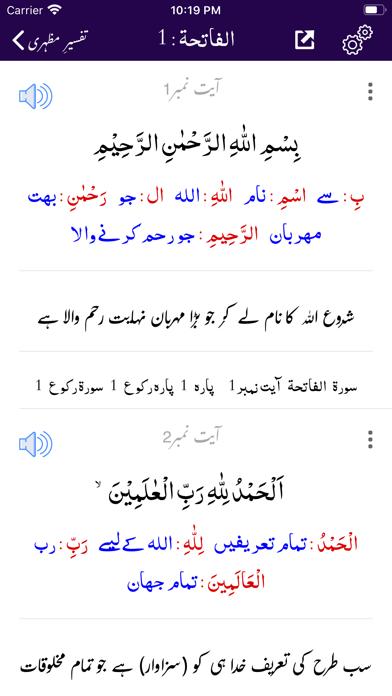 Tafseer e Mazhari -Quran -Urdu screenshot #5