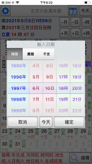 玄空大卦萬年曆 screenshot 2