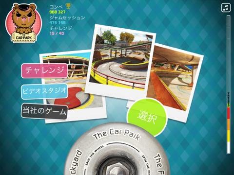 Touchgrind Skate 2のおすすめ画像4