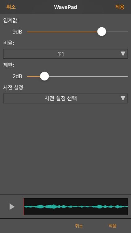 WavePad 음악 및 오디오 편집기 screenshot-4